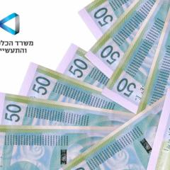 משרד הכלכלה ורשות המסים: הקלות בתהליך קבלת ההנחה מארנונה